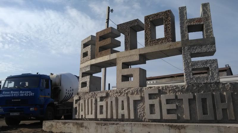 Купить бетон благовещенск рб уплотнение цементного раствора