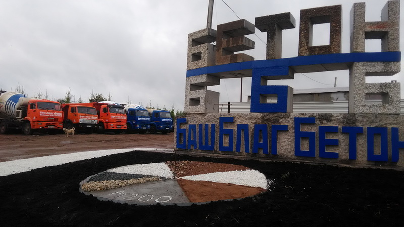 Бетон благовещенск рб пробивка бетона