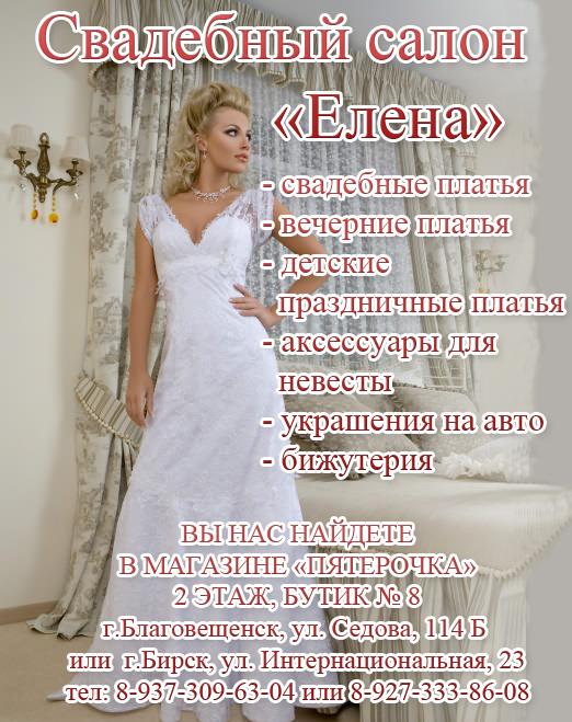 Свадебный салон елена