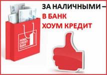 http://podbor-kredita-online.net/template/pko/images/srochniy-kredit-plohoy-kreditnoy-istoriey.jpg